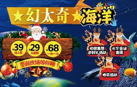 2018年西安太奥幻太奇海洋馆圣诞活动攻略