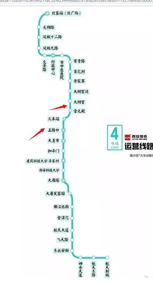 西安火车站到大明宫怎么去