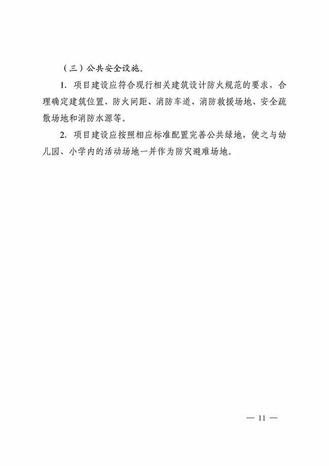 西安商品住房项目配建公共租赁住房实施细则