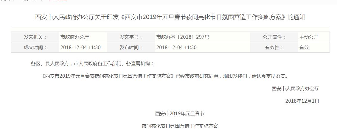 西安2019年元旦春节夜间亮化节日氛围实施方案
