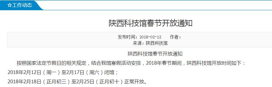 2018陕西科技馆春节期间开放吗?几号开馆几号闭馆
