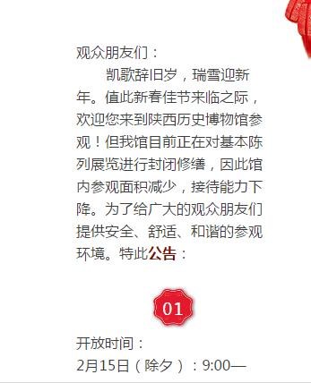 陕西历史博物馆春节开放时间
