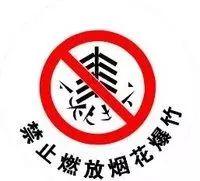 西安哪些地方禁止燃放烟花爆竹?怎么处罚?