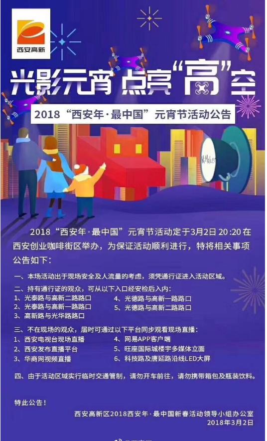 2018西安正月十五无人机灯光秀交通管制