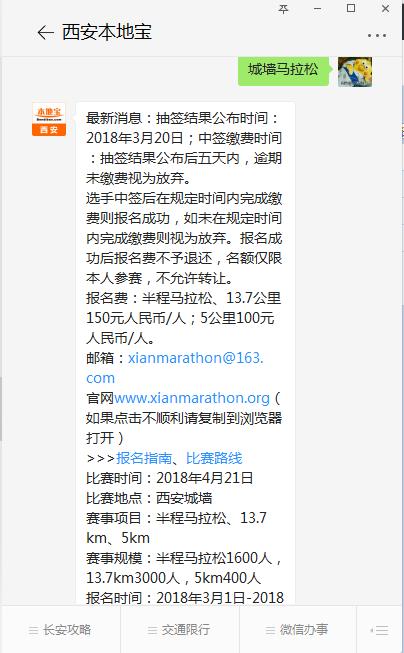 2018西安城墙国际马拉松什么时候开始抽签?在哪查?