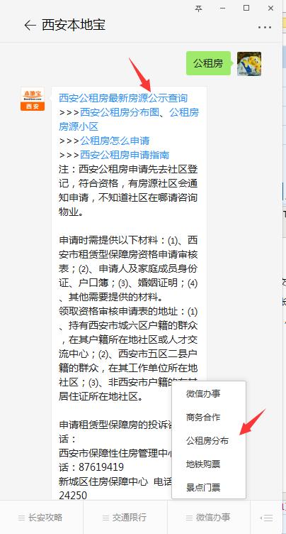 西安租赁型保障房分布名单(数量+地址)