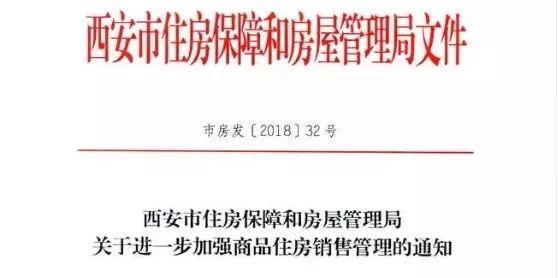 2018西安摇号买房政策解读