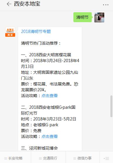 2018西安白鹿仓美食节活动攻略