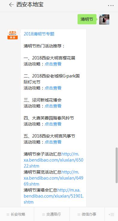 2018清明节黄帝陵祭祖大典(时间+地点+活动详情)