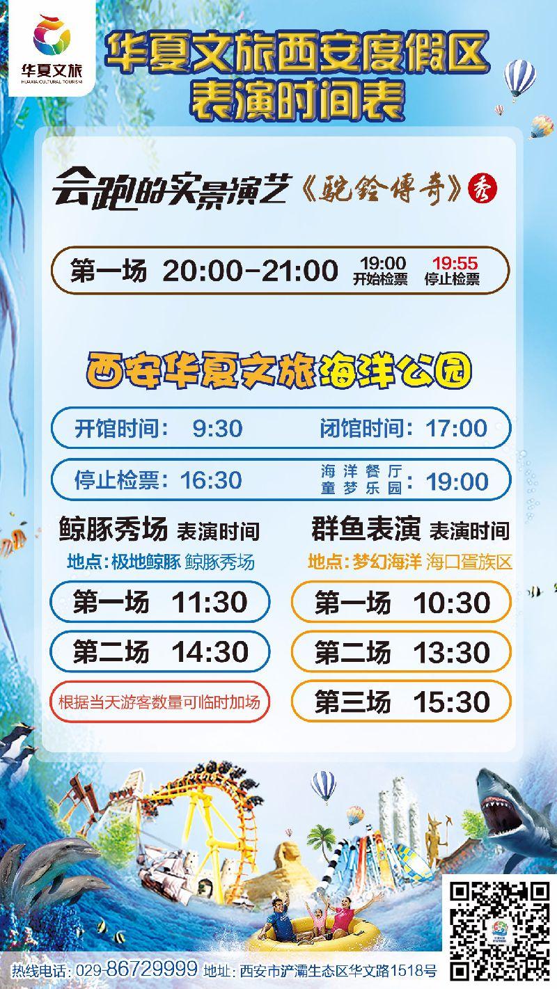 西安华夏文旅海洋公园游玩攻略(地址+门票+表演时间)