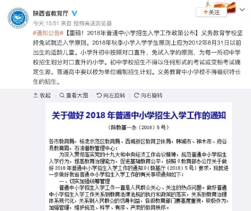 2018陕西普通中小学招生入学通知