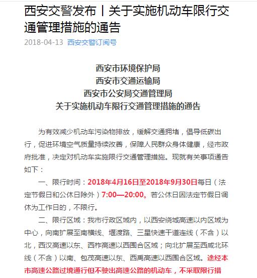 2018西安4月16日限行启动通知