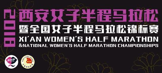 2018西安女子半程马拉松赛物资怎么领?