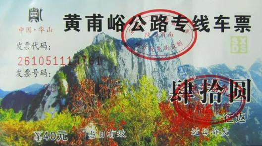 西安到华山旅游详细攻略