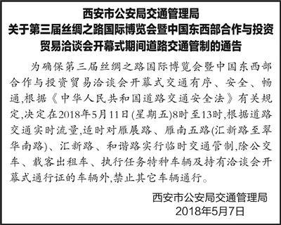 2018西安丝绸之路国际博览会交通管制
