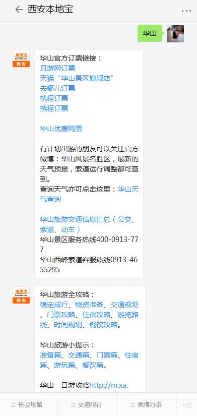 华山索道攻略(门票+开放时间)