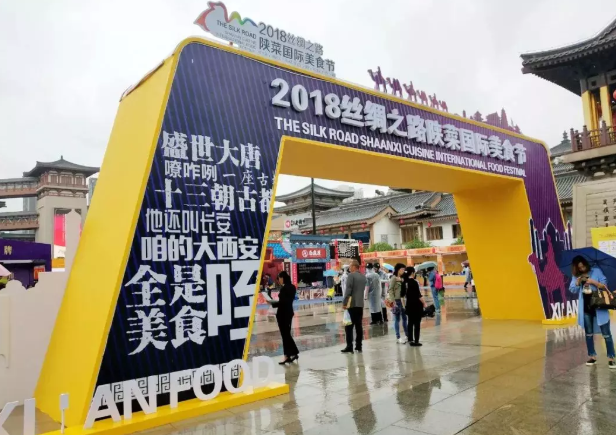 2018西安丝绸之路陕菜国际美食节时间、地点及活动详情