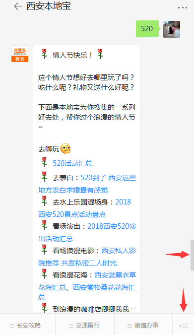 2018西安520景点活动盘点