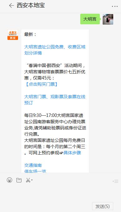 大明宫遗址公园攻略(门票+开放时间+怎么去)