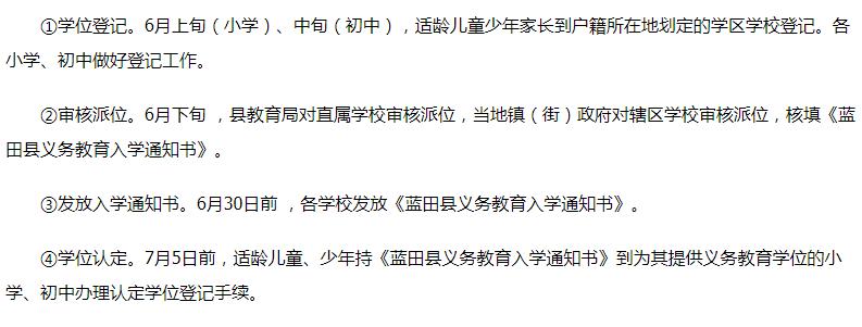 2018西安蓝田县义务教育入学条件、材料及时间安排