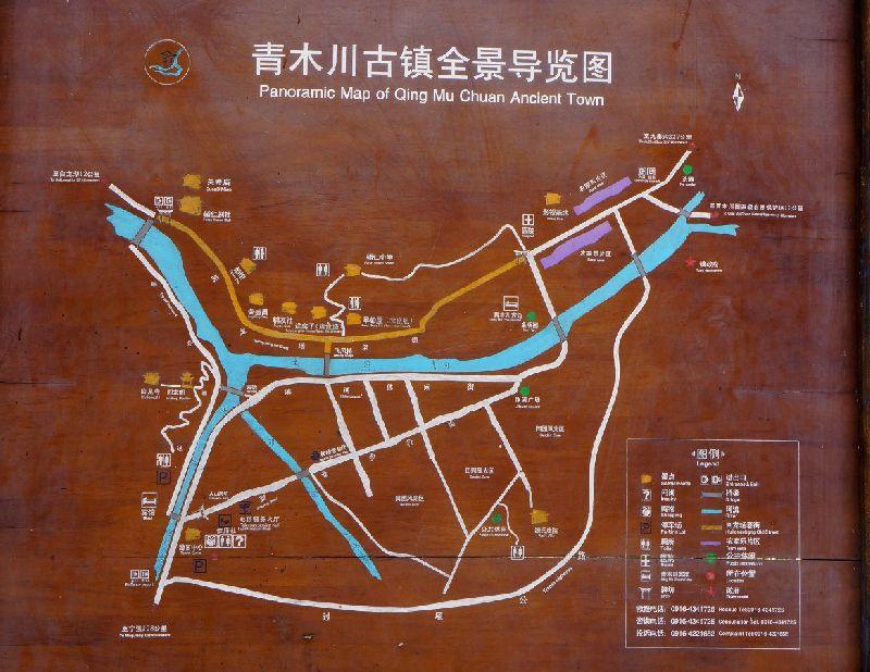 西安自驾到青木川古镇两日游游记(吃住行游)