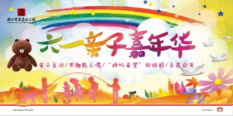 2018西安寒窑遗址公园儿童节活动一览