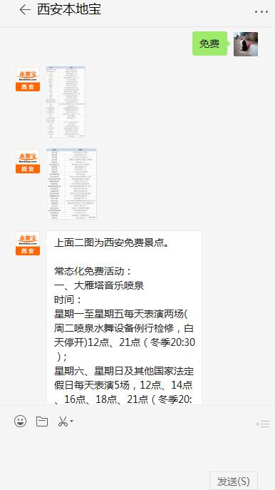 2018西安曲江寒窑遗址公园新西安人门票优惠政策详情