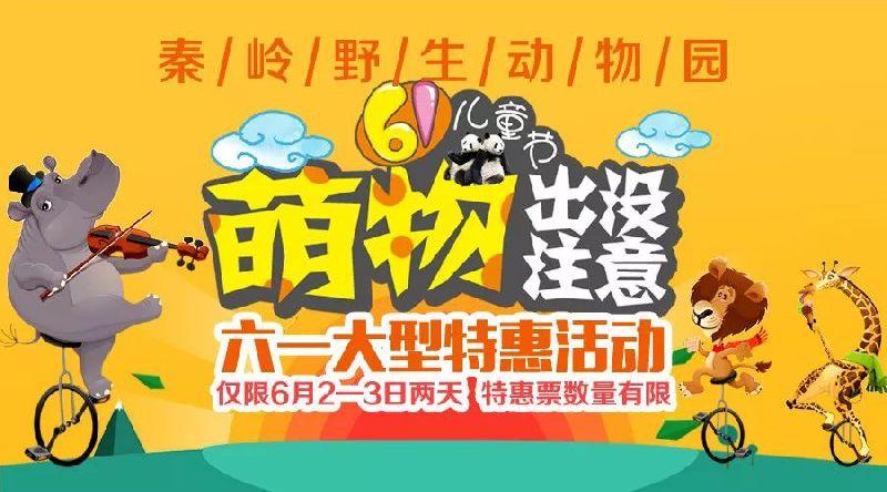 2018西安秦岭野生动物园六一特惠一览