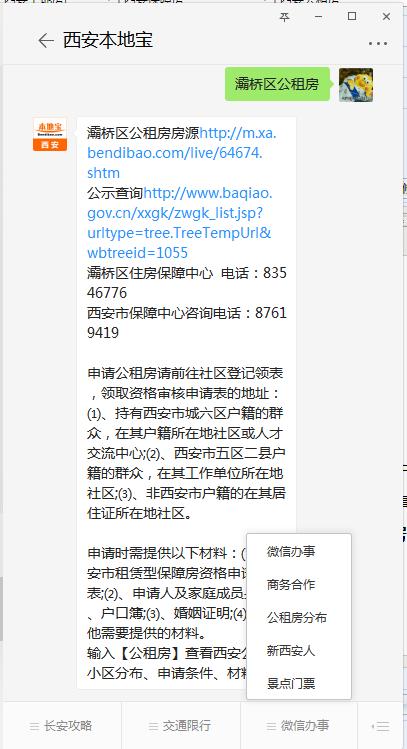 西安灞桥区公租房分布、房源数量