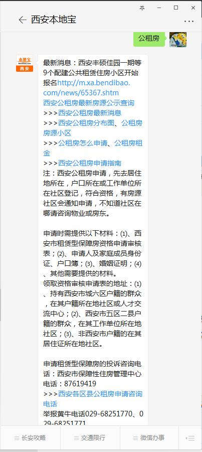 2018西安丰硕佳园一期等9个配建的公共租赁住房小区报名的通知