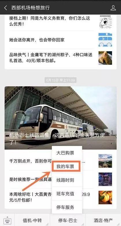 西安咸阳机场大巴电子发票开具指南