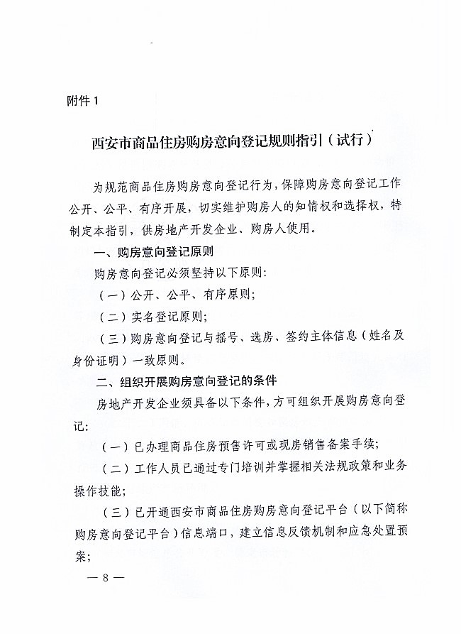 2018西安摇号购房新政:刚需家庭优先