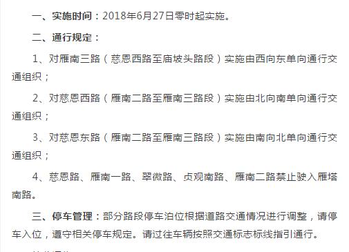 2018西安大唐不夜城6月27日部分道路交通管制通知