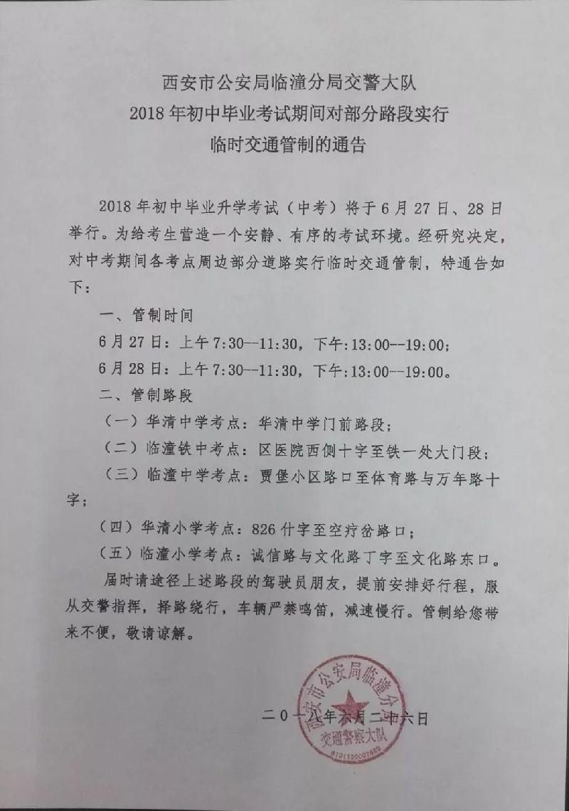 2018西安临潼中考期间交通管制通告