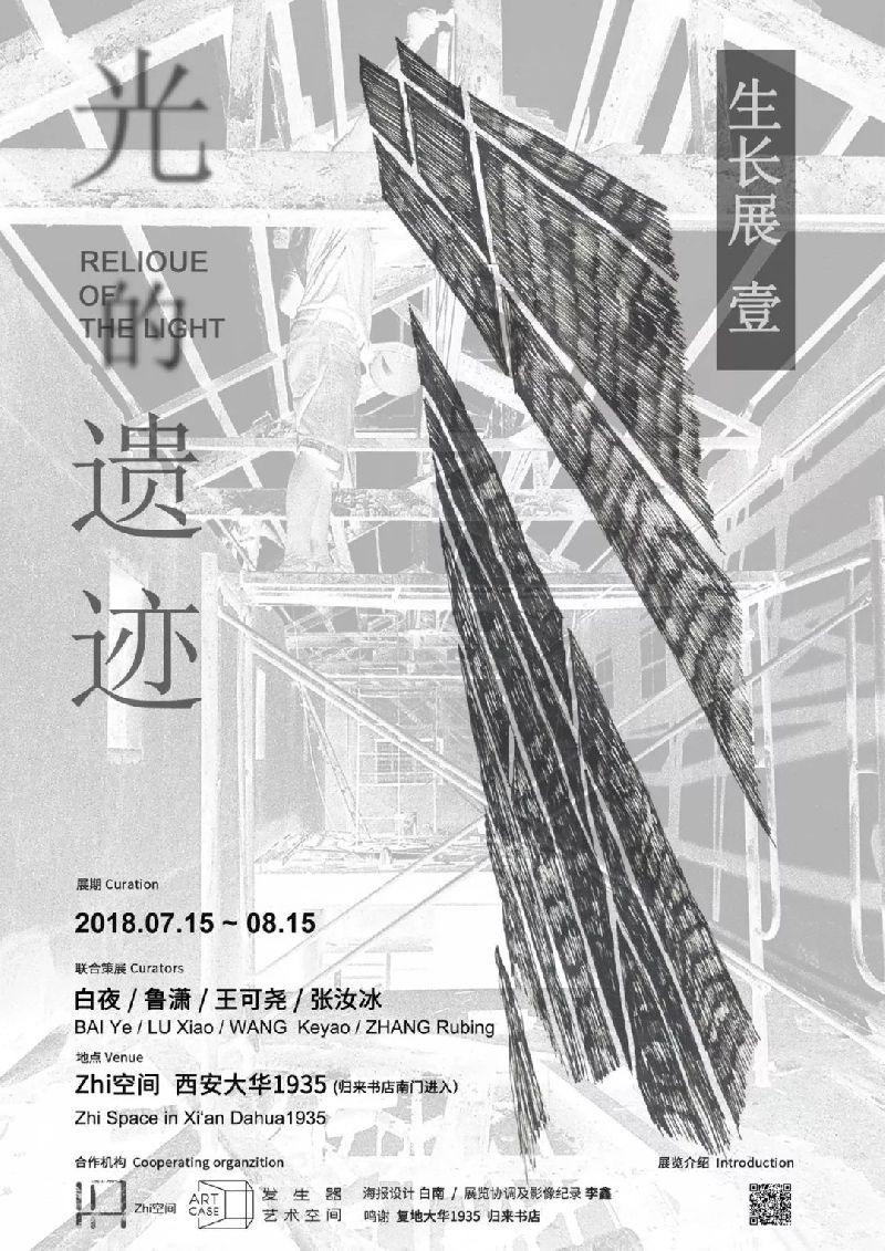 2018西安7月免费艺术展时间安排