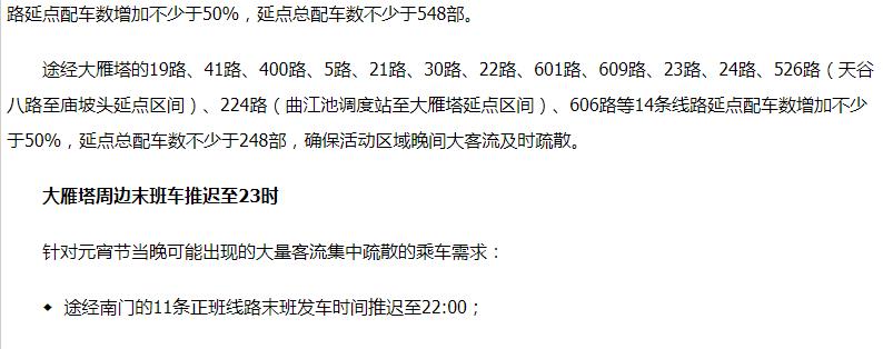 西安2019元宵节公交调整信息