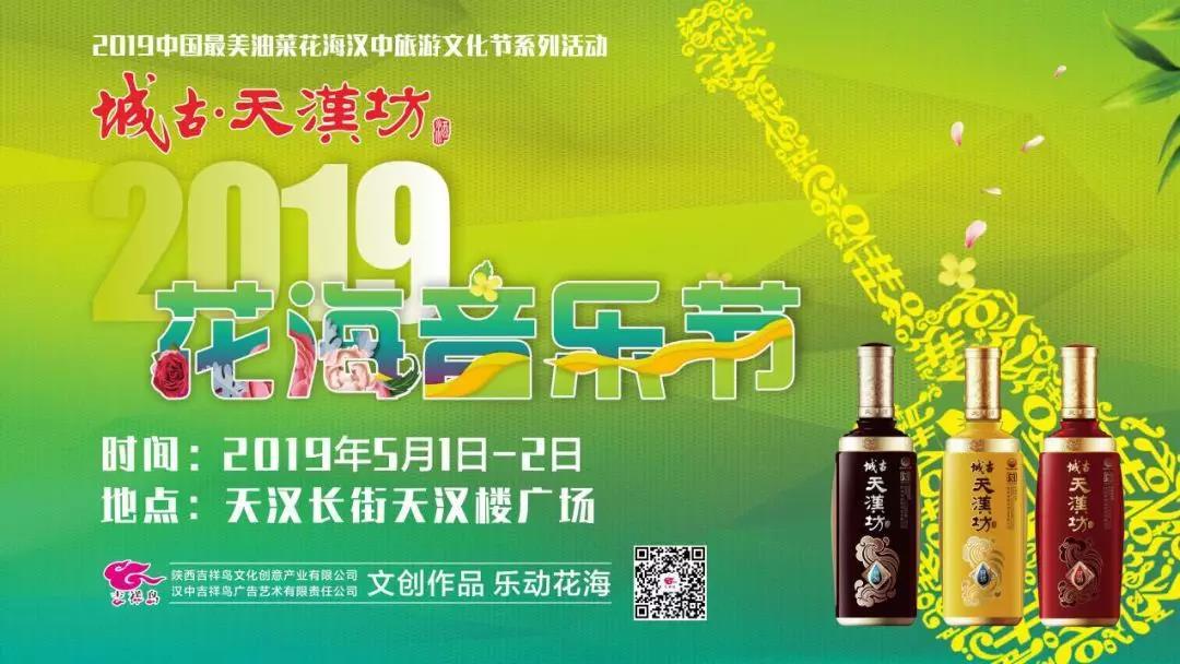 2019汉中花海音乐节攻略(时间+节目单)
