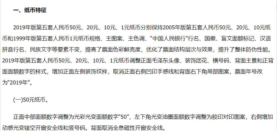 西安2019年版第五套人民币发行通知