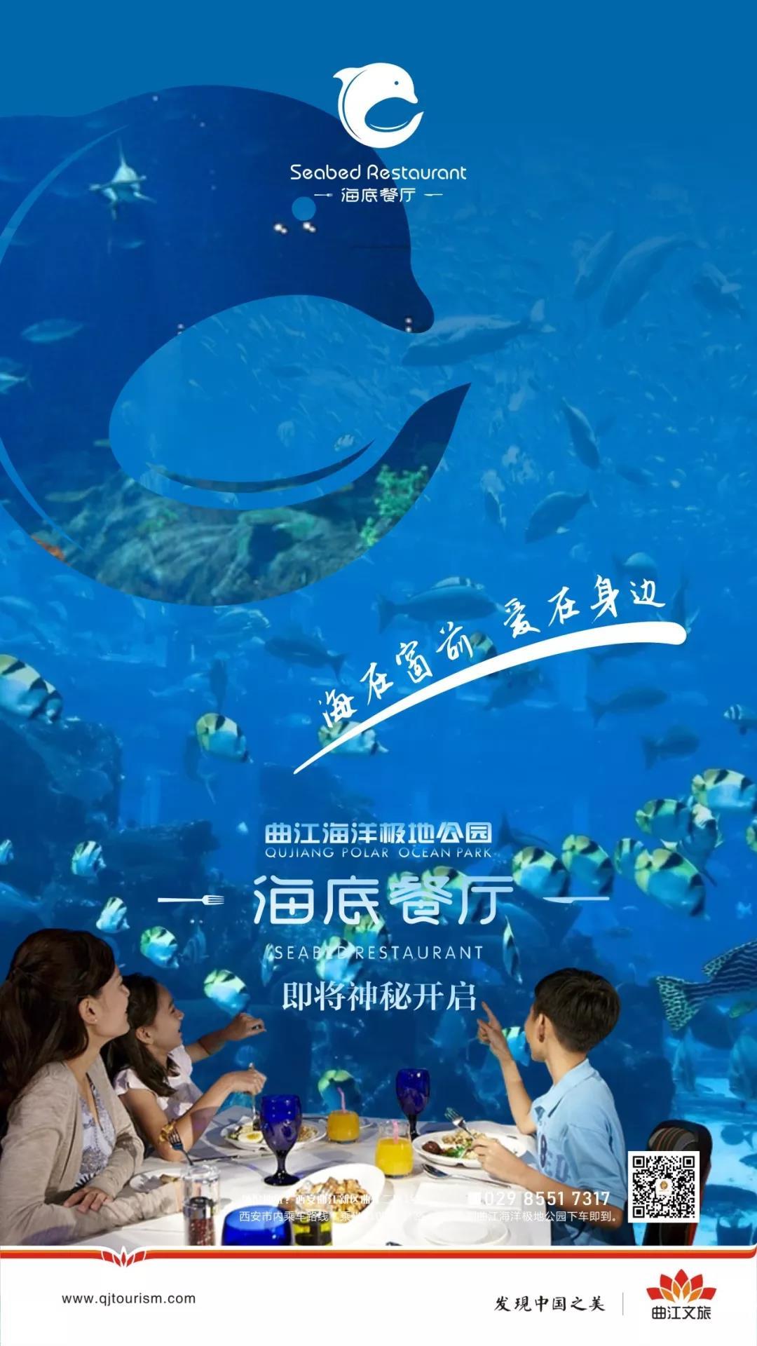 西安海底餐厅开业时间