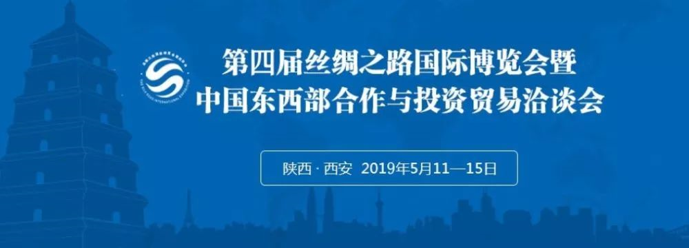 2019第四届丝博会西安长安区签约中粮城等20个项目