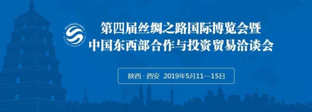 2019第四届丝博会西安碑林区签约2个项目