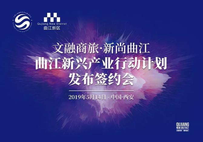 2019第四届丝博会西安曲江新区签约恒大渼陂生态城等9个项目