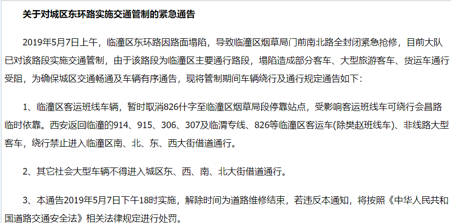 2019西安临潼区城区东环路5月7日下午18时实施紧急交通管制
