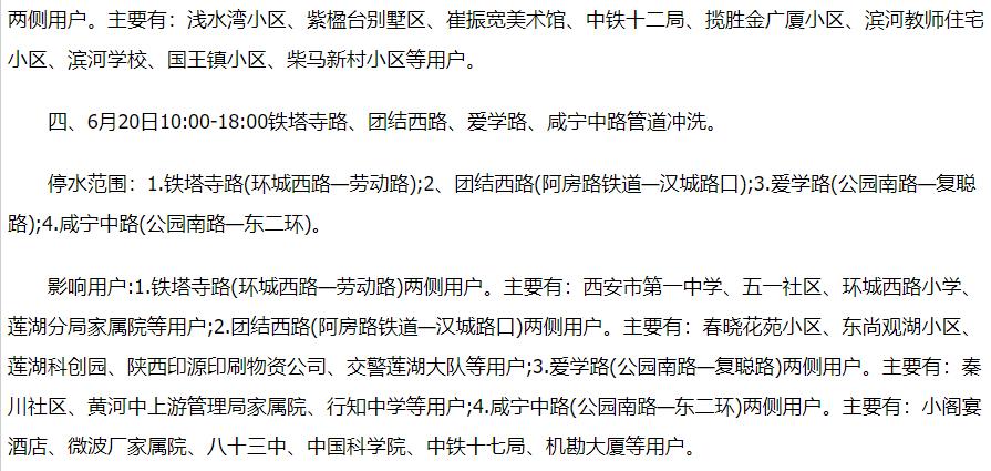 西安2019年6月份计划冲洗管道停水通告