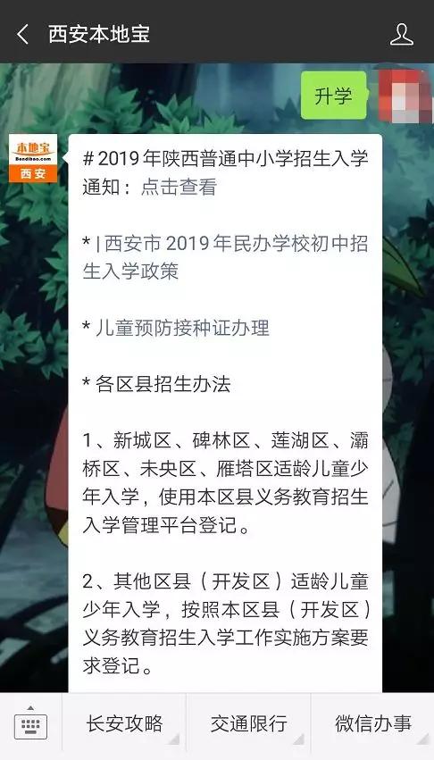 2019西安民办初中招生政策