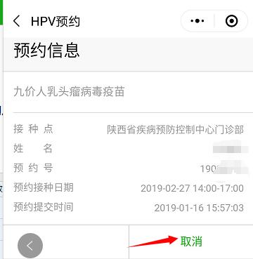 西安九價宮頸癌疫苗預約指南(入口+流程)