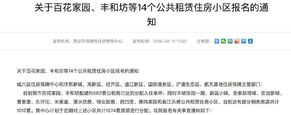 2019西安公租房最新消息(持续更新)
