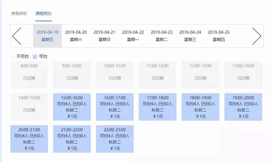 西安网上选驾校报名指南(入口+步骤)