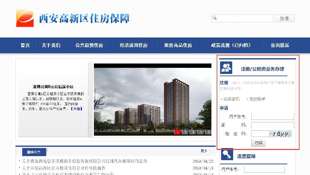 西安高新公租房可以和家人一起住吗