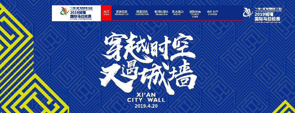 2019西安城墙国际马拉松二次抽签结果在哪查